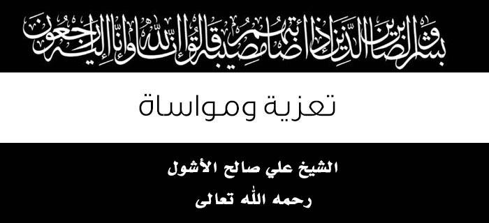 تعزية ومواساة .. رجل الخير المعروف الشيخ / علي صالح الأشول .. رحمه الله تعالى