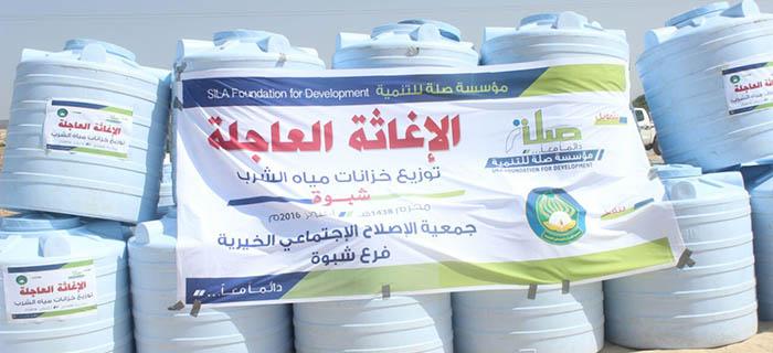 فرع جمعية الإصلاح الاجتماعي بمحافظة شبوة ..يدشن المرحلة الثانية من مشروع سقيا الماء