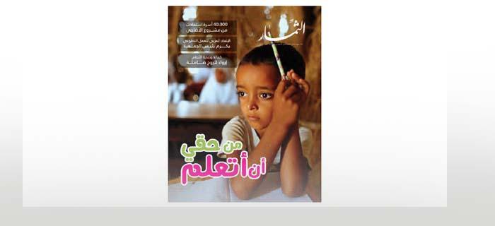 الجمعية تصدر مجلة الثمار العدد 85