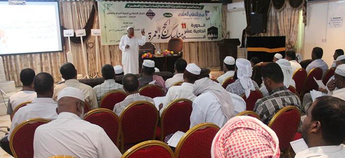 برعاية مدير عام الأوقاف فرع الجمعية بوادي حضرموت يقيم الدورة التأهيلية الحادية عشر في مناسك الحج