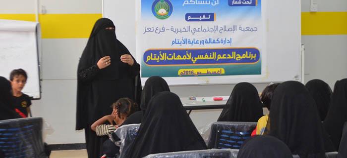 فرع جمعية الإصلاح بمحافظة تعز .. ينظم يوما مفتوحا للأيتام وامهاتهم