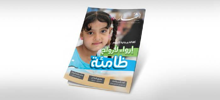 CSSW YEMEN تصدر مجلة الثمار العدد 84 ومزيدا من العطاء