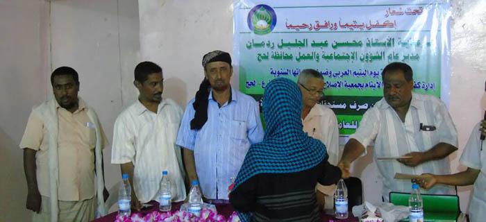 فرع الجمعية بمحافظة لحج يقيم فعالية بمناسبة يوم اليتيم العربي