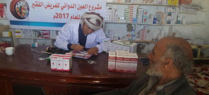 تنفيذ مشروع  العون الدوائي للمرضى الفقراء في وصاب