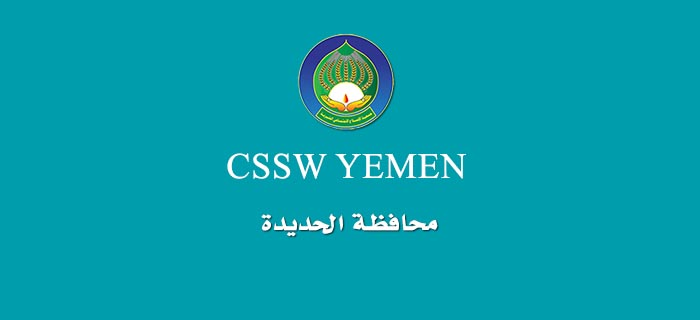 CSSW Hodeida governorate branch performs a number of charitable projects
